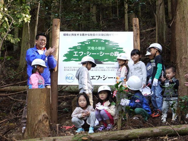 子供たちの手による「エフ・シー・シーの森」看板除幕式の様子