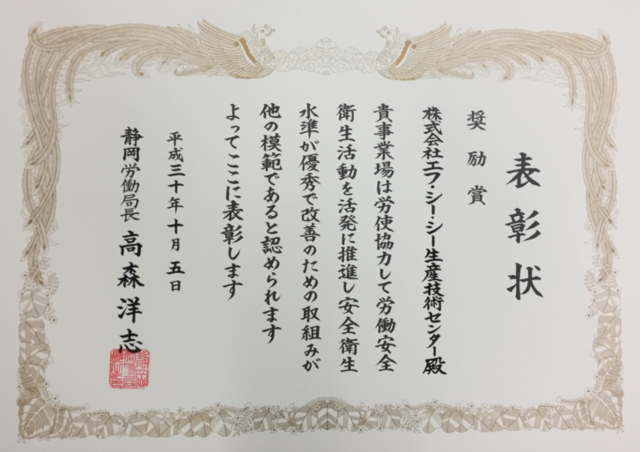 平成30年度「静岡労働局長 奨励賞」   健康確保(有害物)対策を受賞