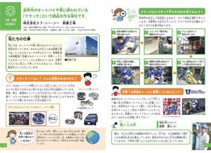 鈴鹿工場/小学生キャリア教育(小学生のためのお仕事ノート)