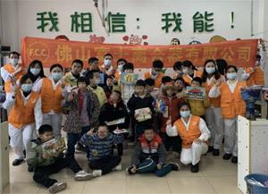 FCC佛山/障害児童へ活動支援