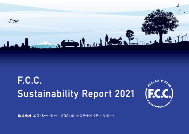 「FCCサステナビリティレポート2021」表紙